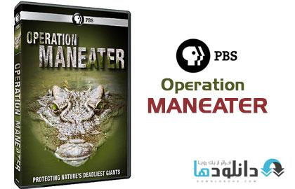 Operation Maneater cover دانلود فصل اول مستند عملیات انسان خوری    Operation Maneater S01 2014