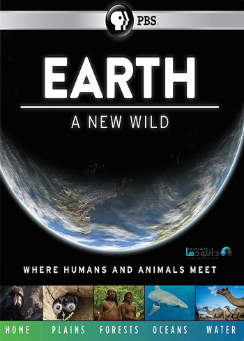 Earth A New Wild Season 1 2015 cover دانلود فصل اول مستند Earth A New Wild 2015