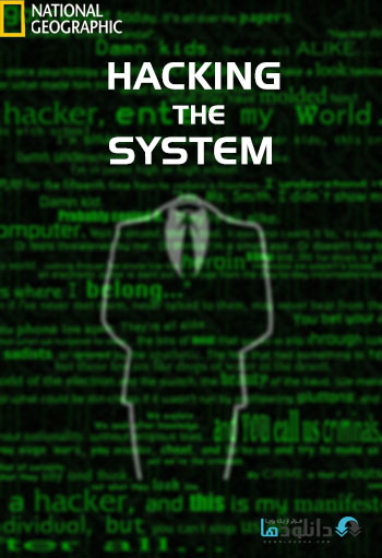 Hacking the System Season 1 2015 cover دانلود فصل اول مستند دستکاری سیستم ها   Hacking the System Season 1 2015