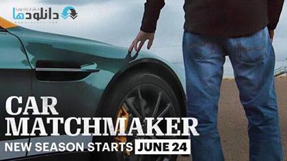 Car Matchmaker season 2 cover دانلود فصل دوم مستند دلال خودرو   Car Matchmaker Season 2 2015