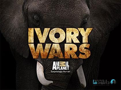 دانلود فصل اول مستند Animal Planet Ivory Wars Season 1 2015