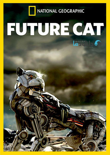 National Geographic Future Cat 2015 cover small دانلود مستند گربه آینده   Future Cat 2015