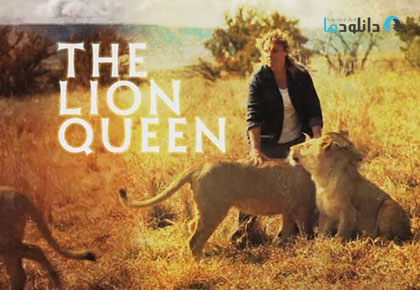 The Lion Queen Discovery Channel 2015 cover دانلود فصل اول مستند شیر ملکه   The Lion Queen Season 1 2015