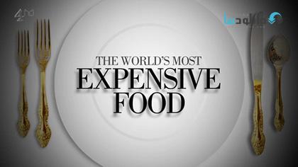 The World Most Expensive Foods 2015 cover دانلود فصل اول مستند گران قیمت ترین غذاهای دنیا   The Worlds Most Expensive Food 2015