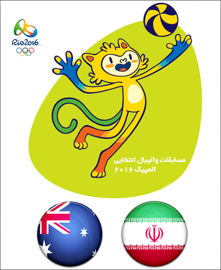 iran-vs-australia-28-may-2016-volleyball-olympic-2016-qualification