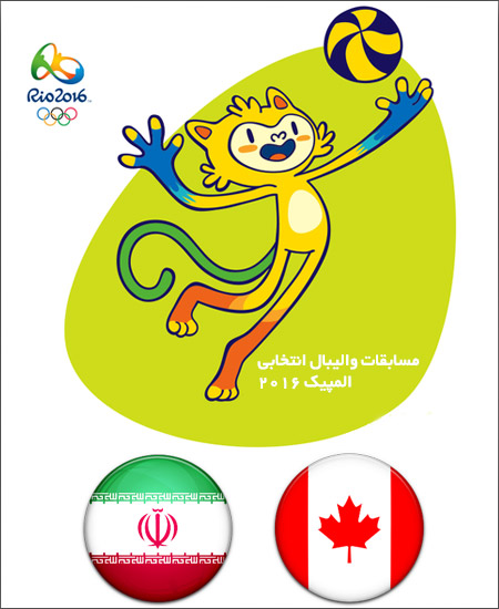 iran-vs-canada-29-may-2016-volleyball-olympic-2016-qualification