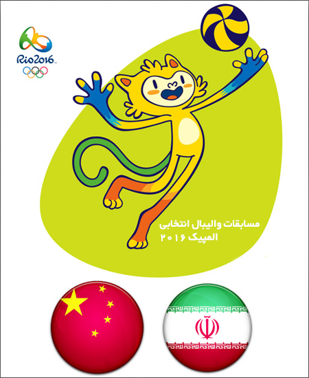 iran-vs-china-2-june-2016-volleyball-olympic-2016-qualification