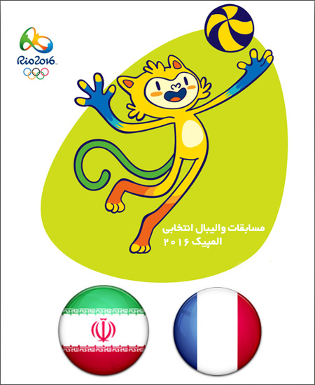 iran-vs-france-31-may-2016-volleyball-olympic-2016-qualification