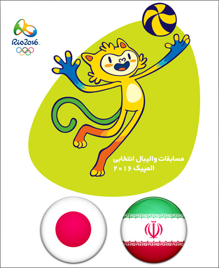 iran-vs-japan-1-june-2016-volleyball-olympic-2016-qualification