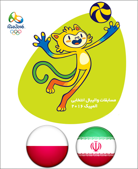iran-vs-poland-4-june-2016-volleyball-olympic-2016-qualification