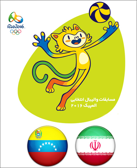 iran-vs-venezuela-5-june-2016-volleyball-olympic-2016-qualification