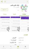 bazar.v7.0.0.screenshots.02 small دانلود نرم افزار بازار Bazaar 7.1.3   اندروید