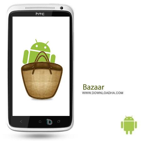 Bazaar 5.1.6 دانلود نرم افزار بازار Bazaar 7.5.0   اندروید