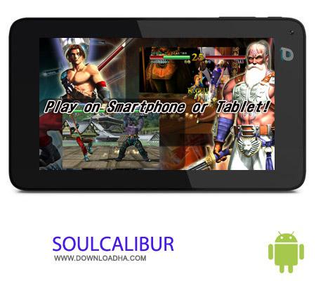 بازی مبارزه ای SOULCALIBUR v1.0.3 – اندروید