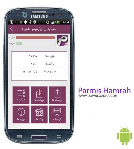 نرم افزار حسابداری Parmis Hamrah v1.2.1 – اندروید