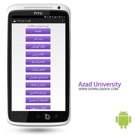 نرم افزار دانشگاه آزاد Azad University Education 1.5.3 – اندروید