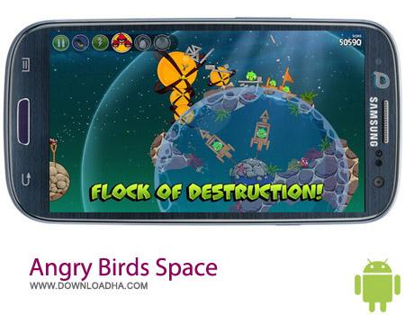 پرندگان خشمگین در فضا Angry Birds Space Premium v2.0.0 – اندروید