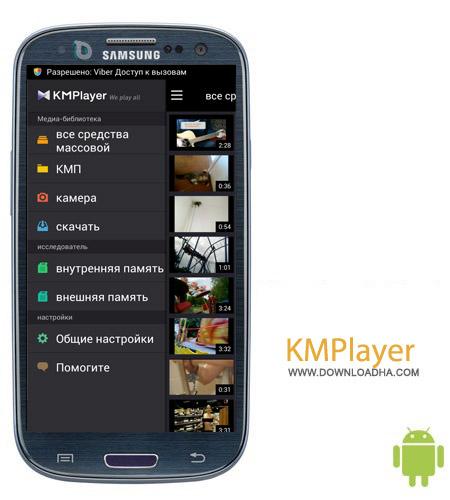 دانلود نرم افزار پخش کننده KMPlayer v1.1.3 – آندروید