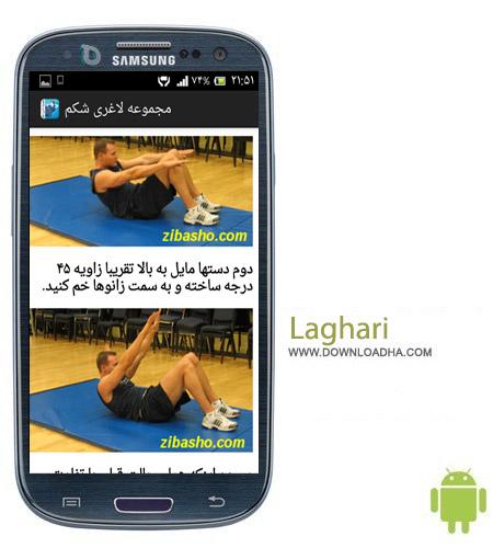 Laghari v1.0 نرم افزار آموزش لاغر کردن شکم Laghari v1.0 – اندروید