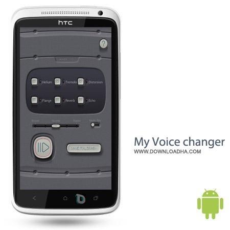 My Voice changer deluxe 2.4 نرم افزار تغییر صدا My Voice changer deluxe 2.4 – اندروید
