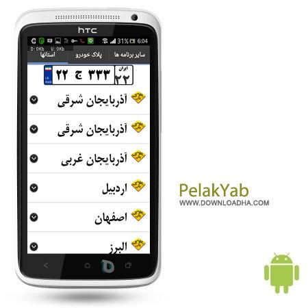 PelakYab v1.2.1 نرم افزار پلاک یاب PelakYab v1.2.1 – اندروید
