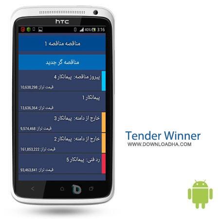 نرم افزار برنده مناقصه Tender Winner v1.1 – اندروید