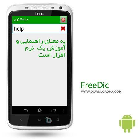 FreeDic v1.0 نرم افزار دیکشنری FreeDic v1.0 – اندروید