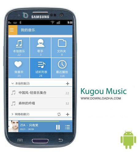 Kugou Music 6.3.2 نرم افزار پلیر موزیک Kugou Music 6.3.2 – اندروید