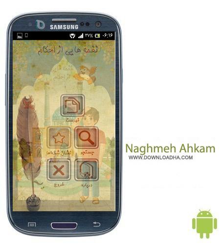 Naghmeh Ahkam v1.0 نرم افزار نغمه هایی از احکام Naghmeh Ahkam v1.0 – اندروید