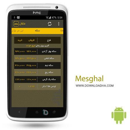 mesghal نرم افزار اطلاع از نرخ ارز و سکه و طلا Mesghal 3.0 – اندروید