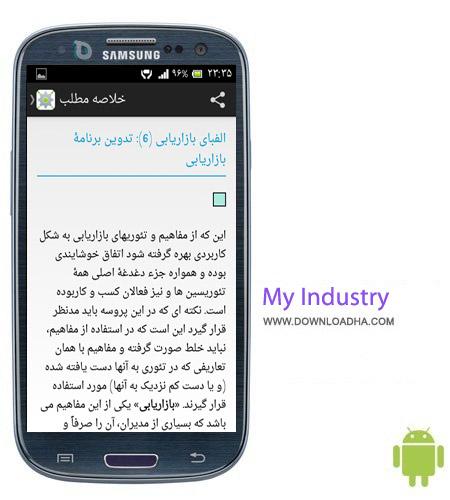 My Industry v1.0.0 نرم افزار دانش مدیریت My Industry v1.0.0 – اندروید