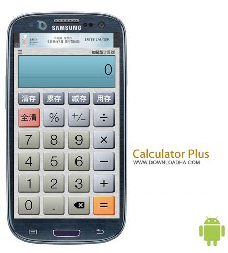 نرم افزار ماشین حساب Calculator Plus v4.8.0 – اندروید