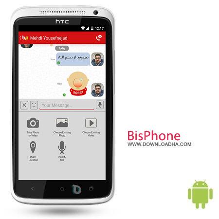نرم افزار مسنجر بیسفون BisPhone v1.4.2 – اندروید