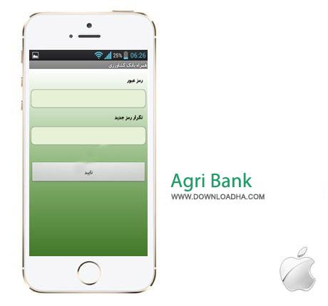 Agri Bank 1.0 نرم افزار همراه بانک کشاورزی Agri Bank v1.0 – آیفون و آیپاد