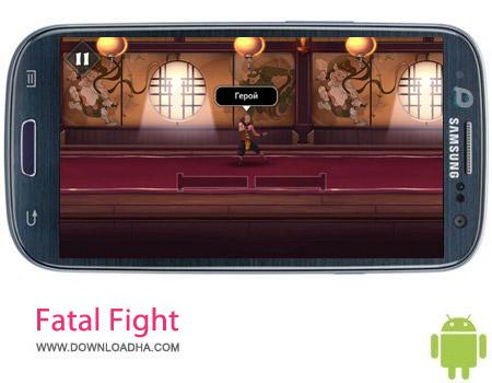 Fatal Fight v1.1.1 بازی مرگبار رزمی Fatal Fight v1.1.1 – اندروید