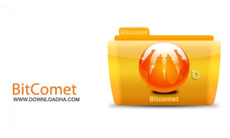 نرم افزار ارسال اطلاعات به اینترنت BitComet 1.38