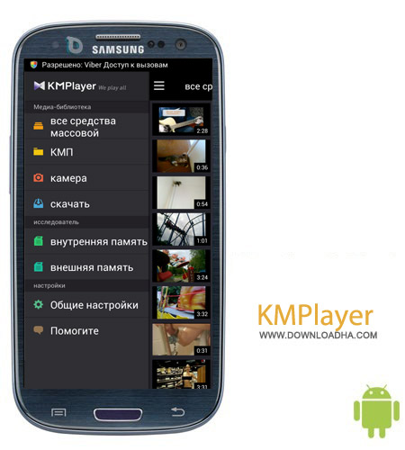 KMPlayer v1.4.5