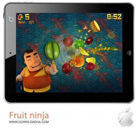 Fruit ninja 2.2.4 بازی سرگرم کننده Fruit Ninja v2.2.4 مخصوص آیفون ، آیپد و آیپاد