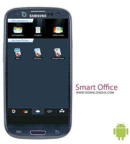 Smart Office 2 v2.3.21 نرم افزار رسمی آفیس Smart Office 2 v2.3.21 مخصوص اندروید