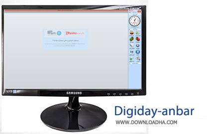 Digiday anbar نرم افزار انبارداری زندگی دیجیتال Digiday anbar v3.5