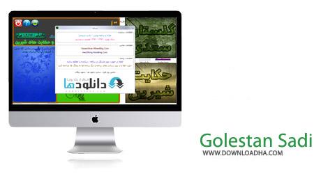 Golestan Sadi نرم افزار گلستان سعدی