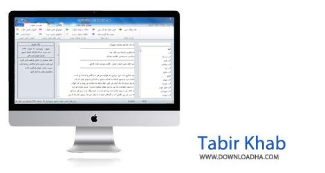 Tabir khab نرم افزار تعبیر خواب جامع نسخه 2015