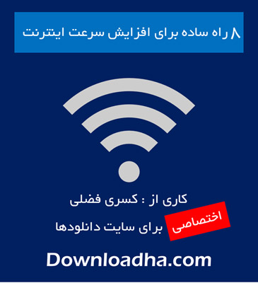 internet3 8 روش برای افزایش سرعت اینترنت