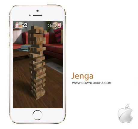 Jenga 1.7 بازی سرگرم کننده Jenga v1.7 مخصوص آیفون ، آیپد و آیپاد