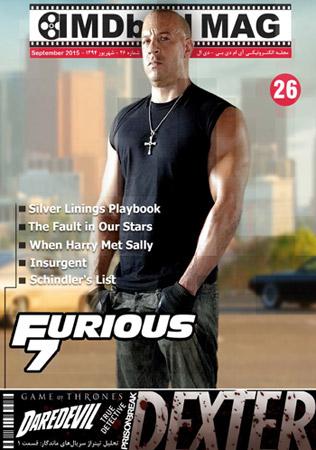 cover imdb mag دانلود مجله سینمایی IMDB DL شماره 26
