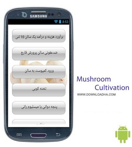 Mushroom Cultivation نرم افزار پرورش قارچ مخصوص اندروید