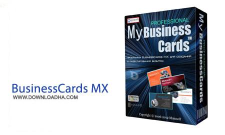 BusinessCards MX 5.00 نرم افزار طراحی کارت ویزیت های زیبا Mojosoft BusinessCards MX v5.00