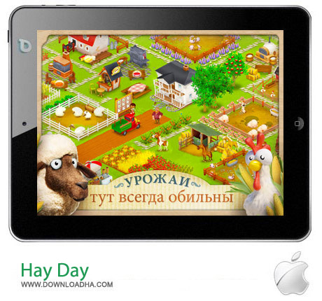 Hay Day 1.26.111 بازی مزرعه داری Hay Day 1.26.111 مخصوص آیفون ، آیپد و آیپاد