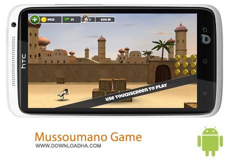 Mussoumano Game v2.1 بازی موسومانو Mussoumano Game v2.1 مخصوص اندروید
