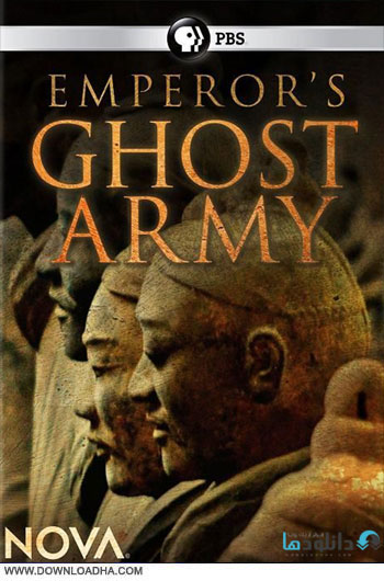 Emperors.GHost.Army.Cover دانلود مستند ارتش شبح امپراتور   PBS NOVA: Emperors Ghost Army 2014